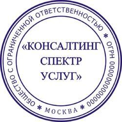 obichnaya min e1502180433903 - Изготовление печатей и штампов