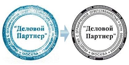 otrisovka min - Изготовление печатей и штампов