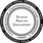 zashita 150x150 - Изготовление печатей и штампов