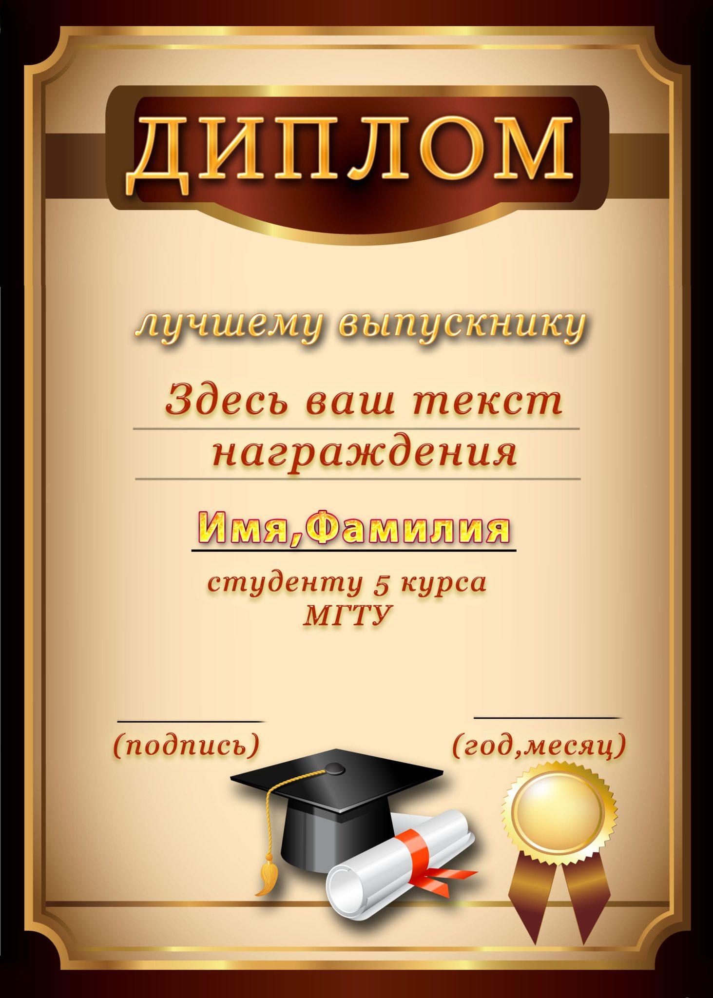 15 min - Дипломы и грамоты