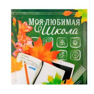 """Фотоальбом """"Моя любимая школа"""", 150 фото"""