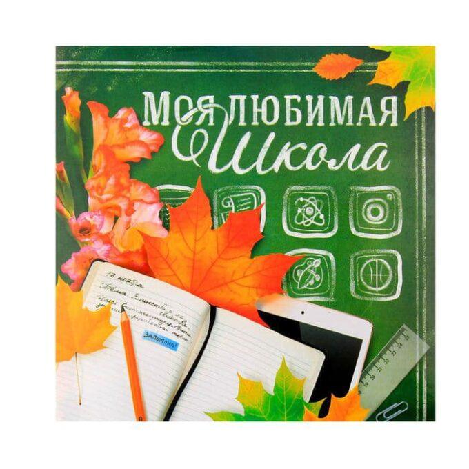 """4545 680x680 - Фотоальбом """"Моя любимая школа"""", 150 фото"""