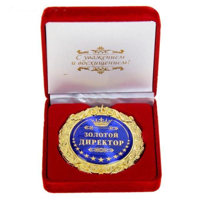 Медаль «Золотой директор» в подарочной коробке с лентой