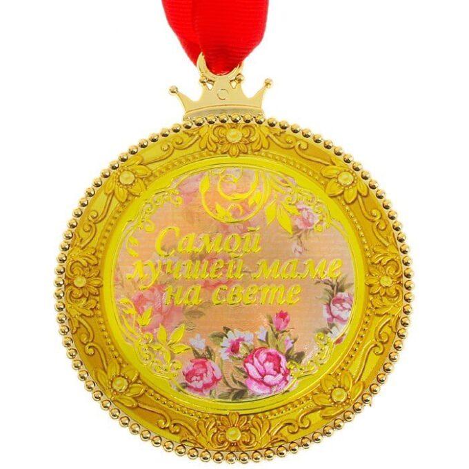 Медаль «Самой лучшей маме на свете»