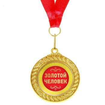 Медаль двухсторонняя «Золотой человек»
