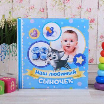 """700 9 350x350 - Фотоальбом """"Наш любимый сыночек"""" + сумочка-фотоальбом в подарок"""""""
