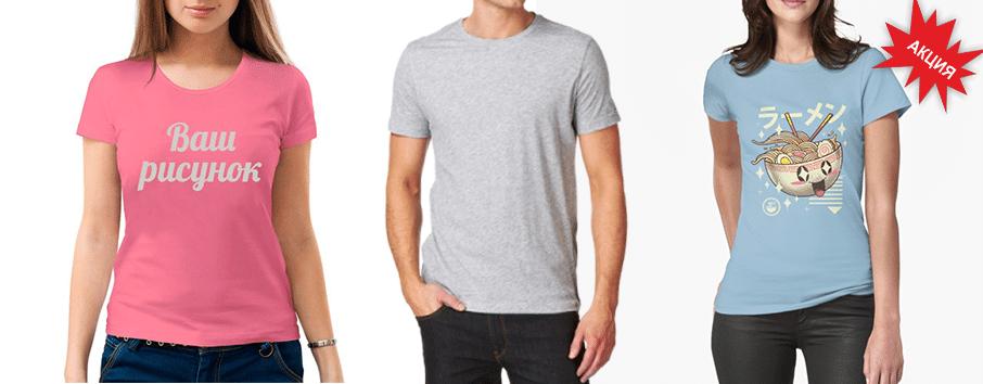 8e610f0efe89 Печать на футболках на заказ - сделать футболку со своим рисунком ...