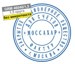 GRM 46040 PLUS DIY САМОНАБОРНАЯ ПЕЧАТЬ, 1,5 КРУГА