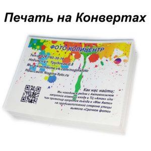 Печать на Конвертах логотипа или рисунка