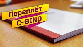 cblind - Брошюровка - Твердый переплет - Мягкий переплет