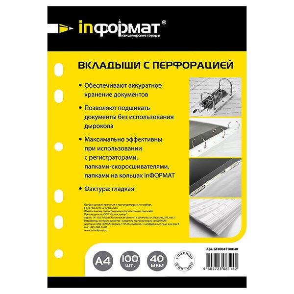 Файлы inФОРМАТ А4 40 мкм гладкий 100 шт/уп