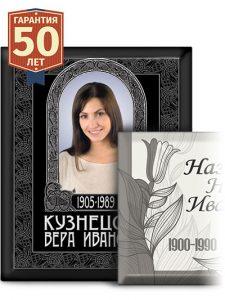graficheskie kompozicyi 225x300 - Ритуальные таблички