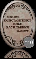 t10 e1596701415452 - Металлические овалы