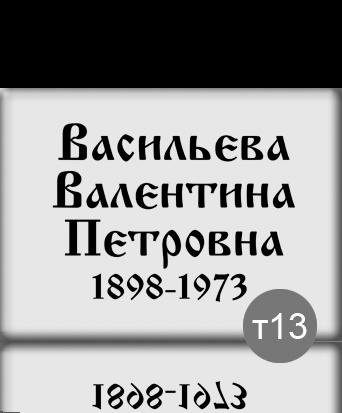 t13 - Керамические прямоугольники