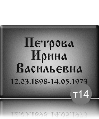 t14 - Керамические прямоугольники
