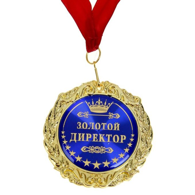 """Медаль """"Золотой директор"""" в подарочной коробке"""