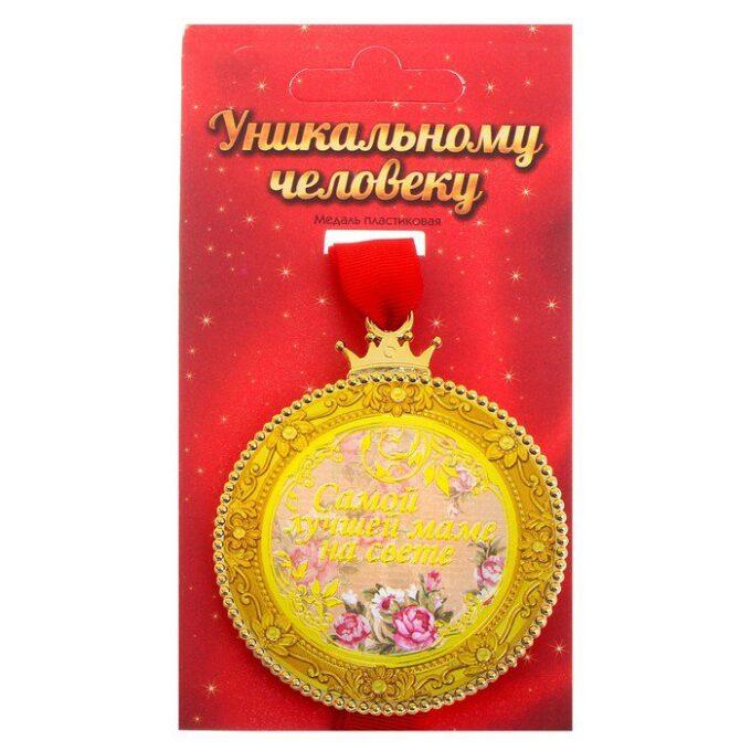 """Медаль """"Самой лучшей маме на свете"""""""