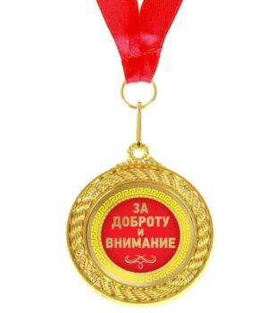 """Медаль двухсторонняя """"Золотой человек"""""""