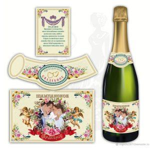 Обертка на шампанское