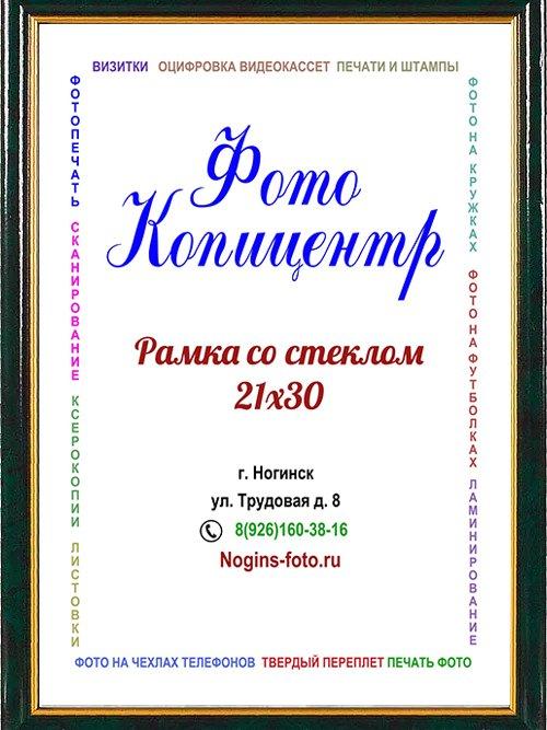 Фоторамка №21
