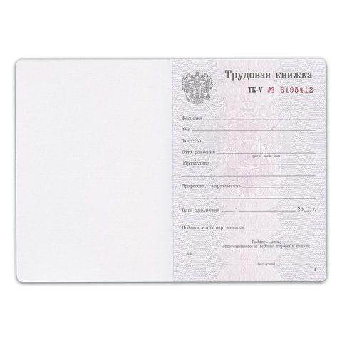Бланк ТРУДОВАЯ КНИЖКА (88х125) 44 листа