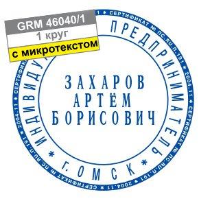 GRM 46040/1 Автоматическая однокруговая самонаборная печать с микротекстом, 1 касса ЭКОНОМ упаковка