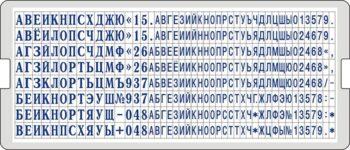 grm type set 6005 350x150 - 6005 УНИВЕРСАЛЬНАЯ КАССА РУССКИХ БУКВ И ЦИФР ВЫСОТОЙ 2.2 И 3.1 ММ