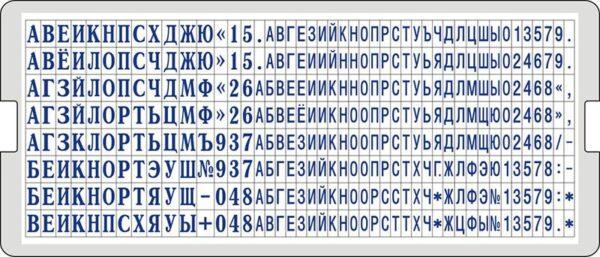 6005 УНИВЕРСАЛЬНАЯ КАССА РУССКИХ БУКВ И ЦИФР ВЫСОТОЙ 2.2 И 3.1 ММ