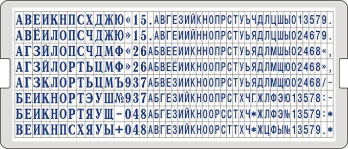 grm type set 6005 680x291 - 6005 УНИВЕРСАЛЬНАЯ КАССА РУССКИХ БУКВ И ЦИФР ВЫСОТОЙ 2.2 И 3.1 ММ