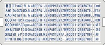 grm type set 6006 350x150 - 6006 ДОПОЛНИТЕЛЬНАЯ КАССА БУКВ И ЦИФР ВЫСОТОЙ 2.2 И 3.1 ММ