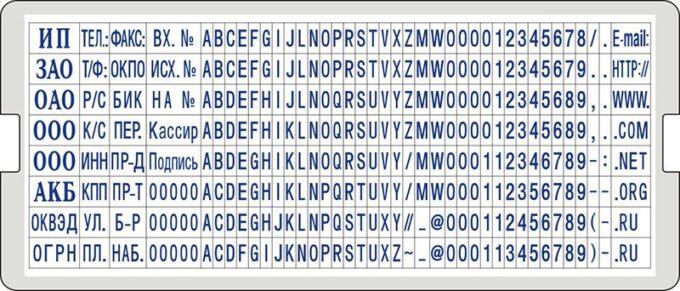 grm type set 6006 680x291 - 6006 ДОПОЛНИТЕЛЬНАЯ КАССА БУКВ И ЦИФР ВЫСОТОЙ 2.2 И 3.1 ММ