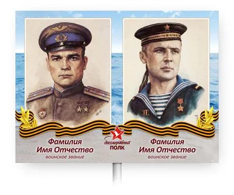 Бессмертный полк» с двумя фотографиями