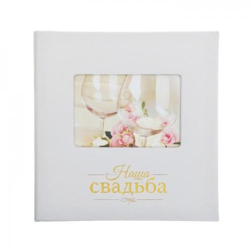 """b190feede01e20a384548a979c695a62 500x500 1 - Фотоальбом на 200 фото с местом под фото на обложке """"Наша свадьба"""""""