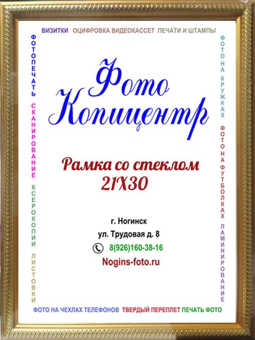trryuej - Фоторамка №64