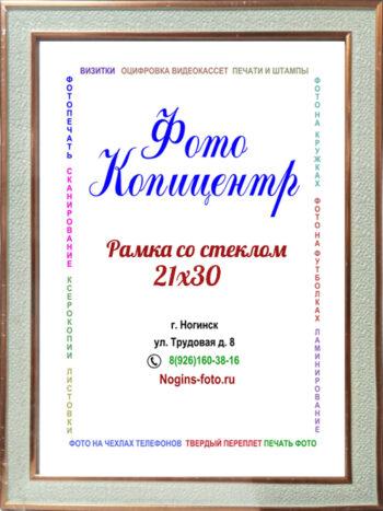 zsgfdyhsah 350x467 - Фоторамка №62