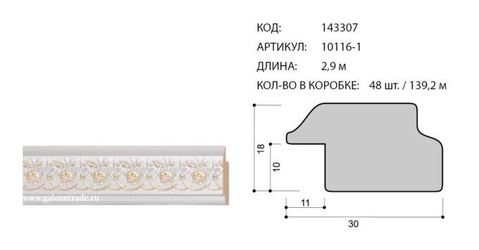 143307 680x356 - Фоторамка №78