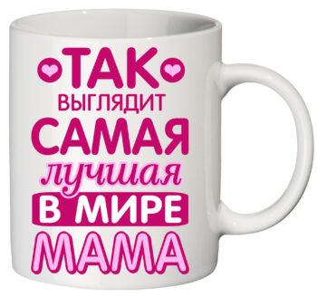 5e7b1c9 4662 5 350x328 - Кружка белая ( Так выглядит самая лучшая мама в мире )