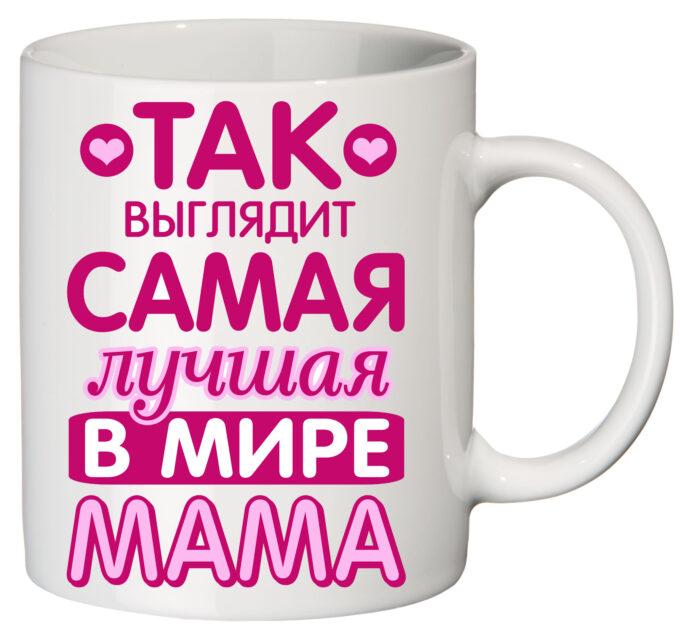 5e7b1c9 4662 5 680x636 - Кружка белая ( Так выглядит самая лучшая мама в мире )