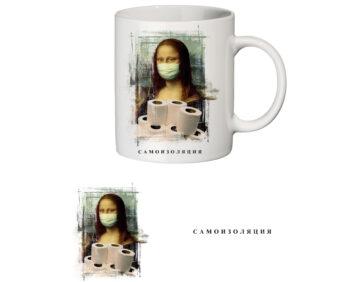 5e7b35b2b512 5 350x282 - Кружка белая ( Мона Лиза - Самоизоляция )