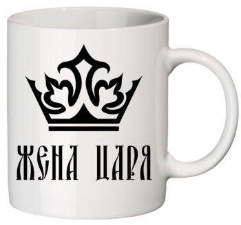 5e7b35b2b51c 4662 5 350x328 - Кружка белая ( Жена царя )