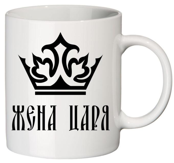 5e7b35b2b51c 4662 5 680x636 - Кружка белая ( Жена царя )