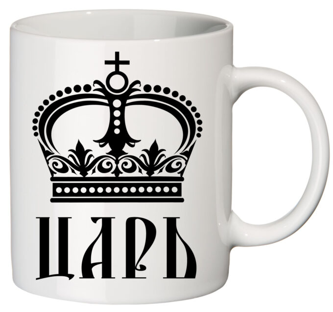 5e7bb2b51c9 4662 5 680x636 - Кружка белая ( Царь )