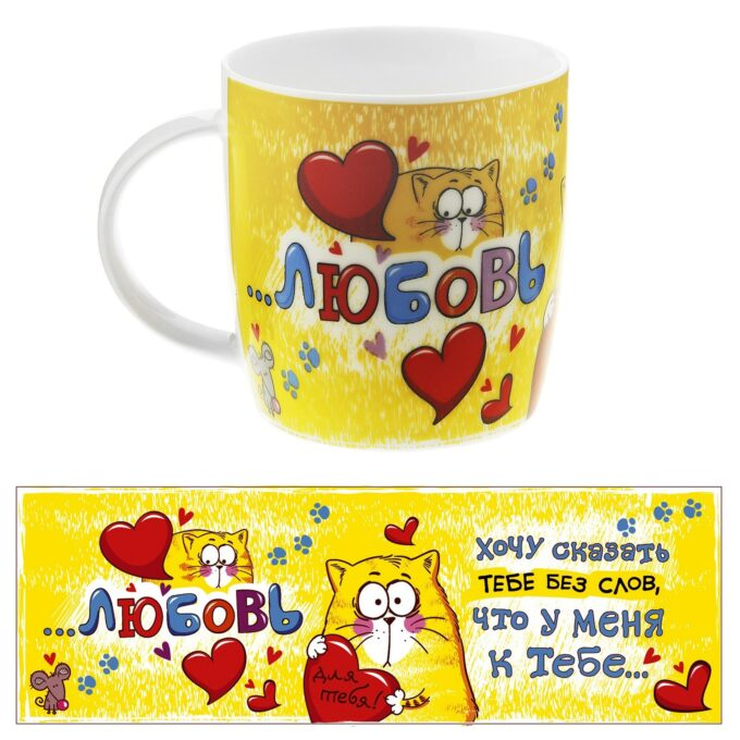 cup toy set cat 2 680x680 - Кружка белая ( Любовь - хочу сказать тебе без слов... )
