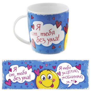 cup toy set crazy about you 2 350x350 - Кружка белая ( Я от тебя без ума!)