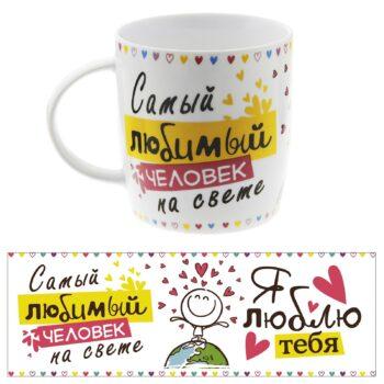 cup toy set most beloved 2 350x350 - Кружка белая ( Самый любимый человек на свете )