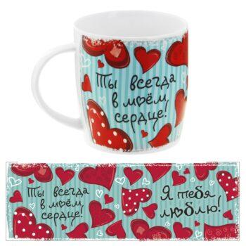 cup toy set you in my heart 2 350x350 - Кружка белая ( Ты всегда в моем сердце )
