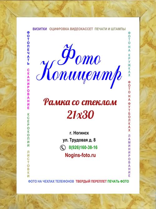 tyj - Фоторамка №81