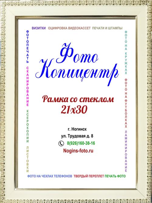 tyu - Фоторамка №73