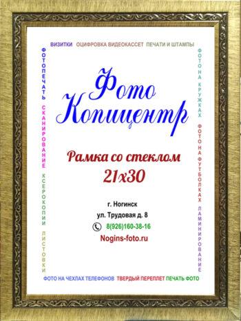 tyutyttu8 350x467 - Фоторамка №86