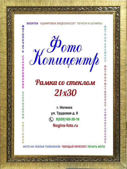 tyutyttu8 - Фоторамка №86